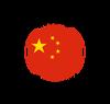 Zertifizierung für den Empfang der chinesischen Kunden